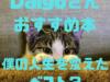 【Daigoさんおすすめ本】の中から僕が読んで本当に良かった本ベスト3!1位は値段の10倍の価値がある本。