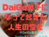【DaiGoさんのニコニコ動画】実践して1年。僕に起きた変化。年収50万アップした。
