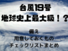 台風19号は地球史上最大の台風!?対策や用意しておくものチェックリストまとめ。早めの対策を!
